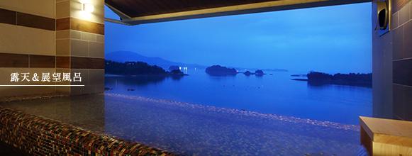 ホテル竜宮 展望風呂