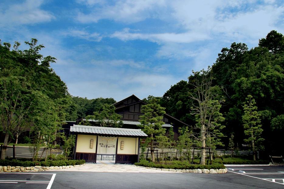 昭和銭湯里山の湯