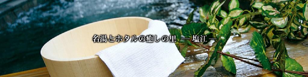 塩江温泉 新樺川観光ホテル