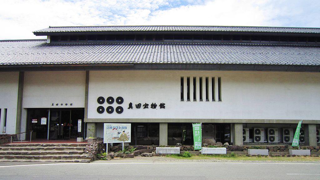 上田 真田宝物館