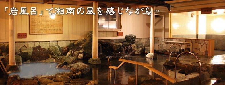 湯乃蔵ガーデン 大露天風呂