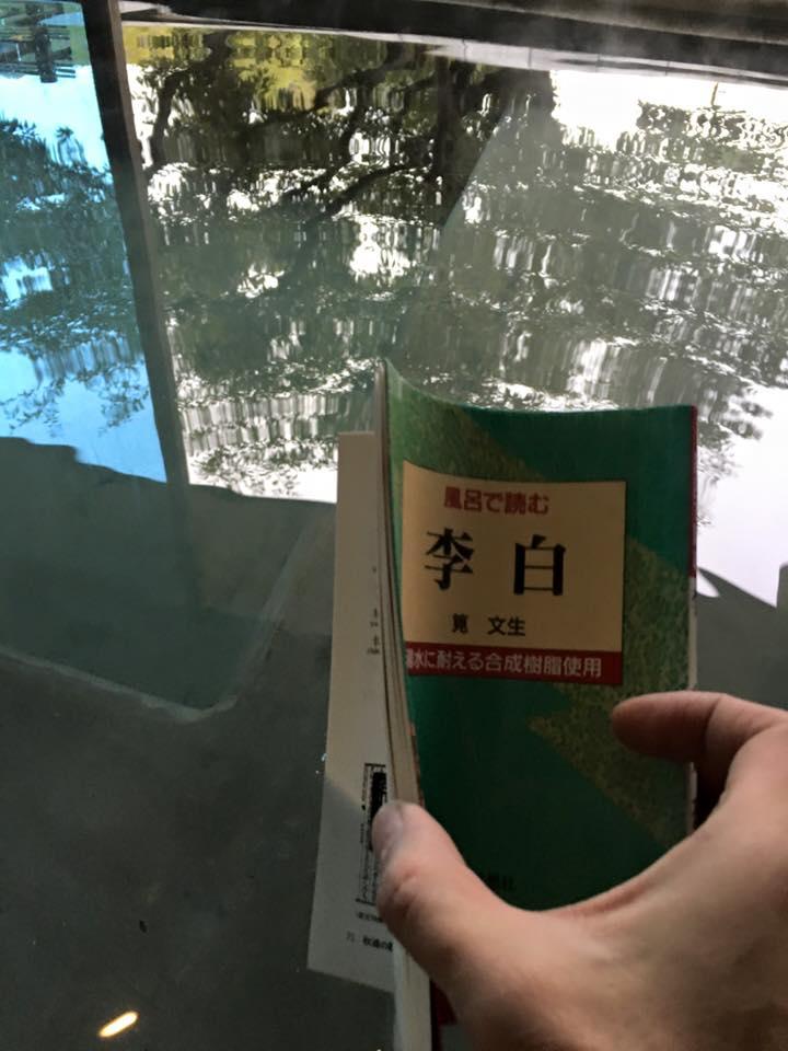 「お風呂で読む李白」など、5,6冊置かれている