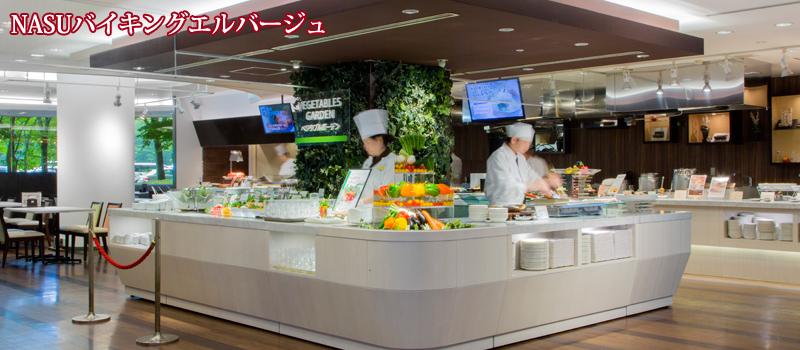 那須高原の新鮮な野菜をふんだんに使ったライブキッチンバイキング