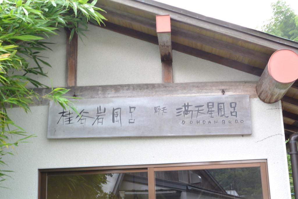 桂谷岩風呂・満点星風呂の看板を発見!