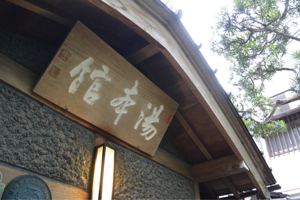 湯本館 入り口