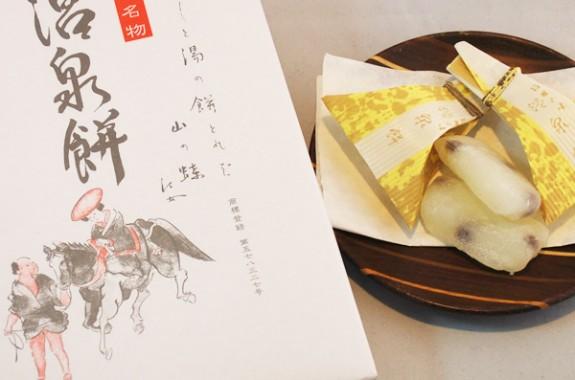 温泉餅 孫三