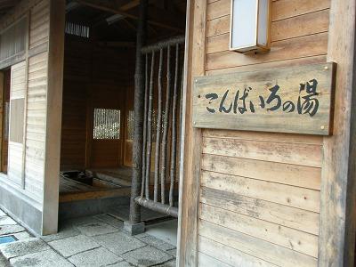 こんばいろの湯 建物入口