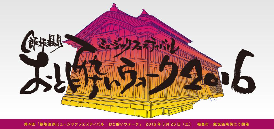 島県、飯坂温泉で行われる温泉フェス おと酔いウォーク2016