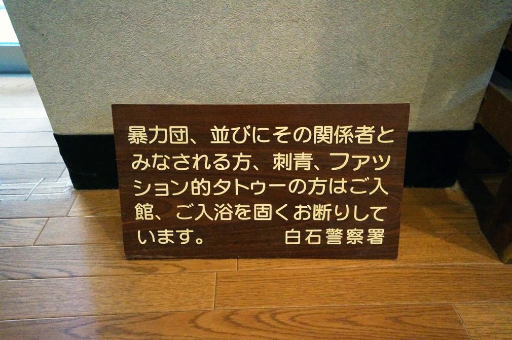 宮城県の温泉宿の脱衣場にあった掲示。「暴力団」と「ファッション的タトゥー」が完全に同一視されている。警察署の名前入りというのも珍しい。
