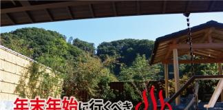 年末年始に行くべき東京の日帰り温泉