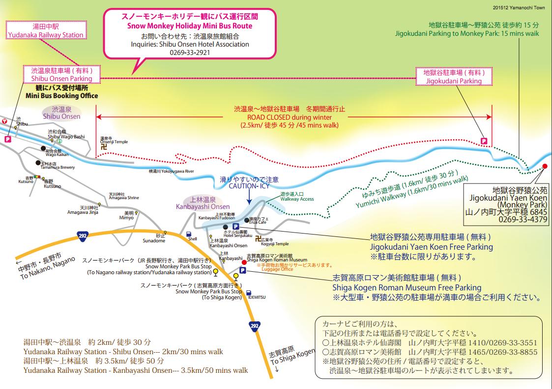 地獄谷周辺のアクセスマップ