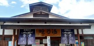 草津温泉「睦の湯」