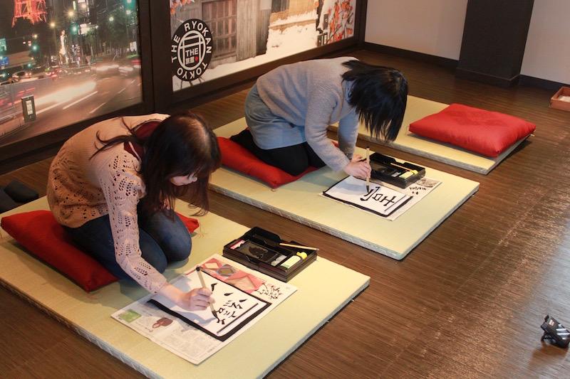 The Ryokan Tokyo YUGAWARA 書道 calligraphy