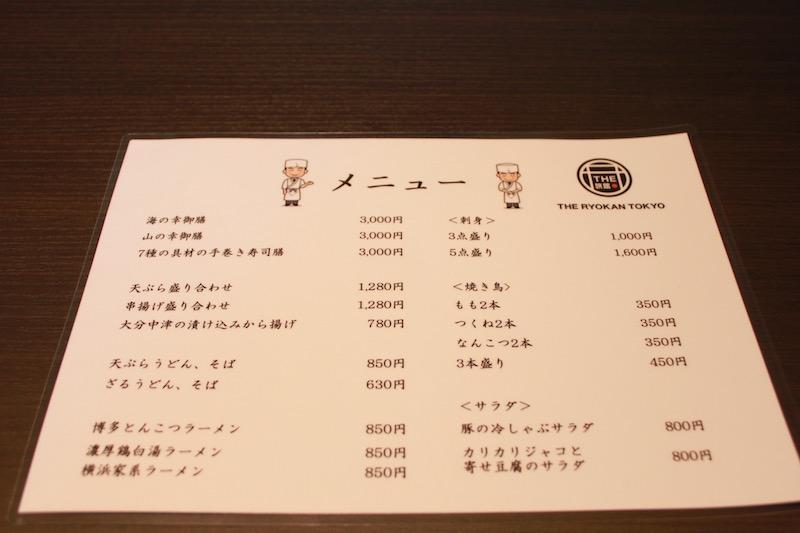 The Ryokan Tokyo YUGAWARA dood menu