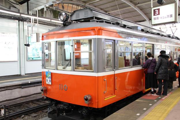 箱根登山鉄道 あじさい電車