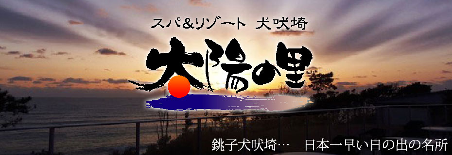 スパ&リゾート 犬吠埼 太陽の里