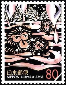 切手のデザインにも選ばれた「猿 の 温泉」