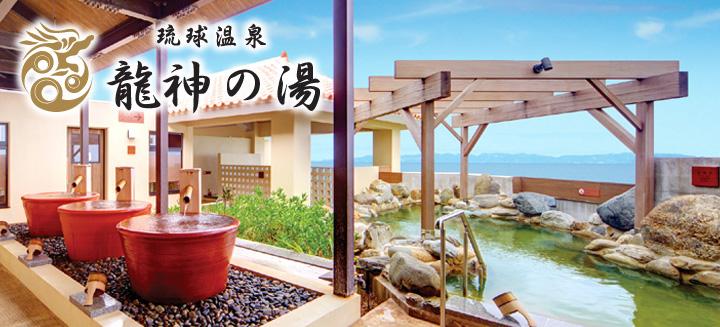 琉球温泉 瀬長島ホテル「龍神の湯」露天風呂