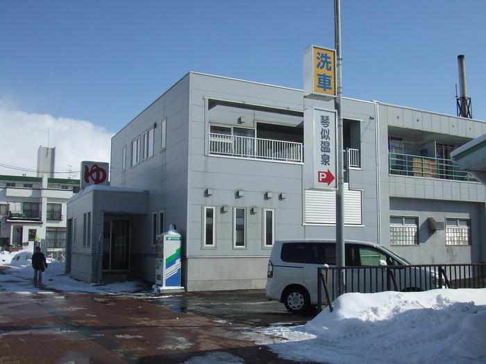 出典: 札幌公衆浴場商業協同組合
