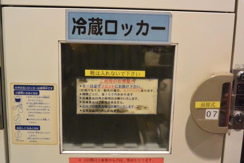 荻窪 なごみの湯 冷蔵ロッカー