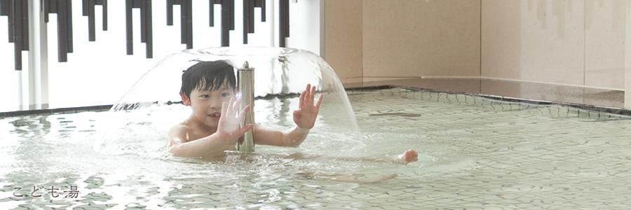 ていね温泉 ほのか 湯船の浅い子ども湯