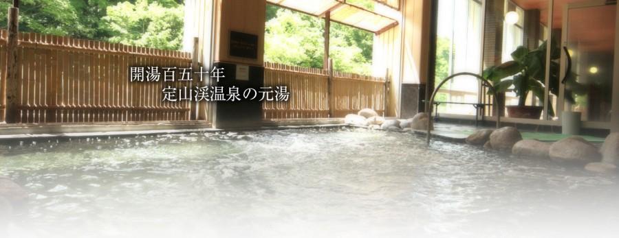 定山渓ホテル 温泉