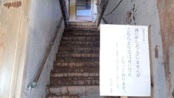 二階へは行けない…