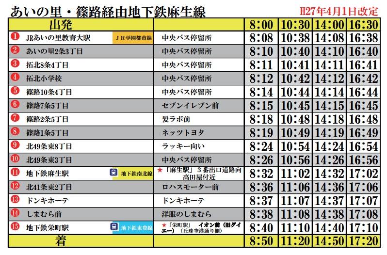 モエレ天然温泉 たまゆらの杜の無料送迎バスの時刻表