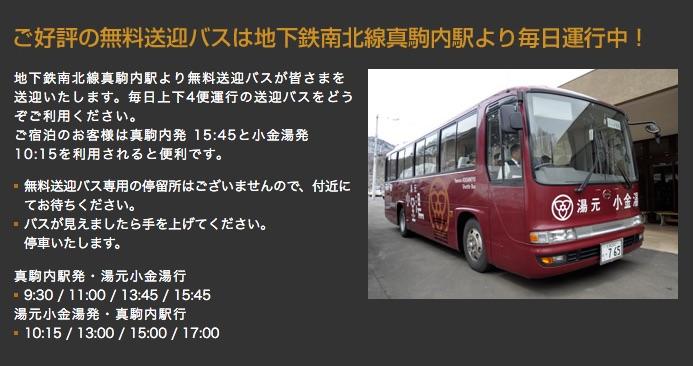 湯元 小金湯の無料送迎バスの時刻表