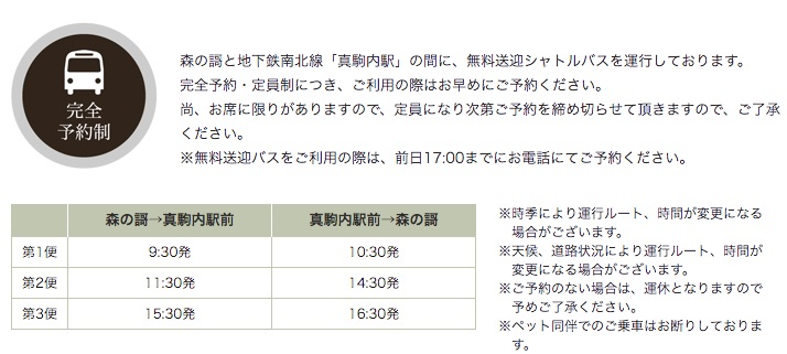 定山渓 鶴雅リゾート 森の謌の無料送迎バスの時刻表