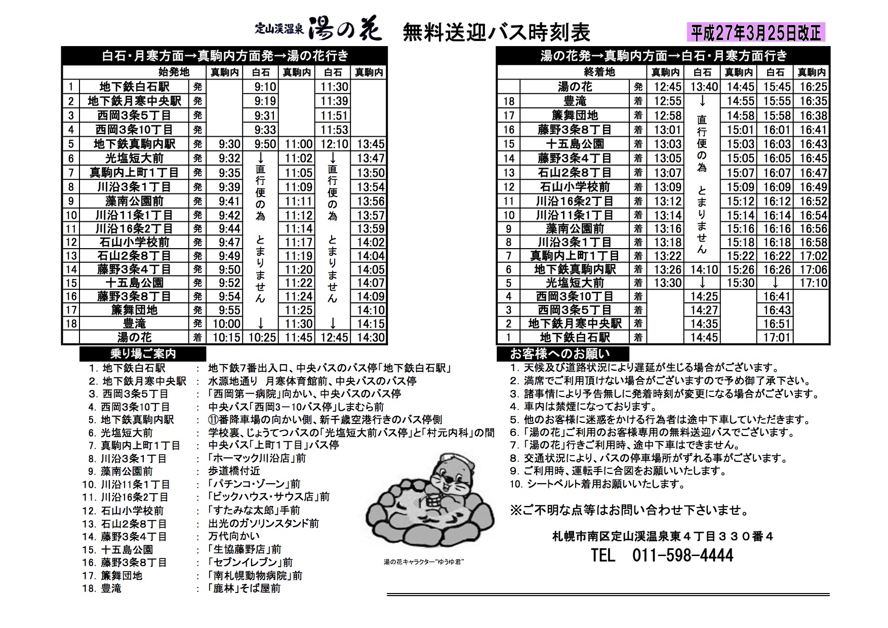湯の花 定山渓殿の無料送迎バスの時刻表