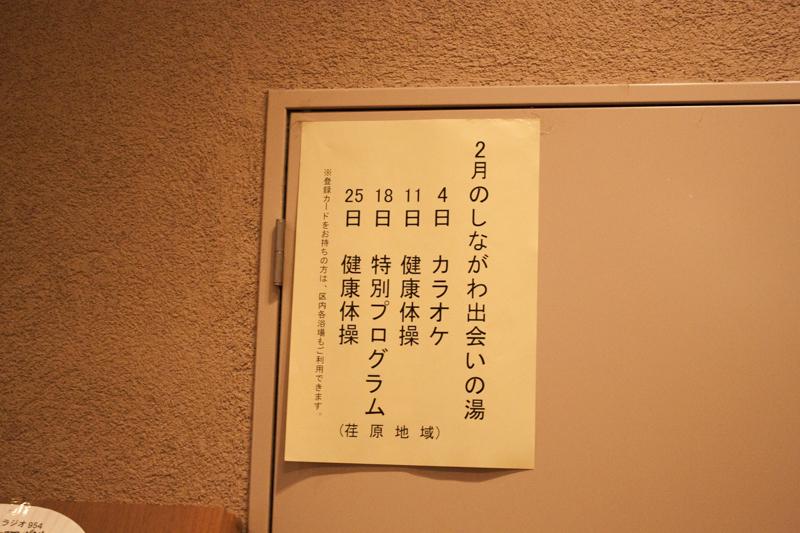 戸越銀座温泉 品川区コラボレーション