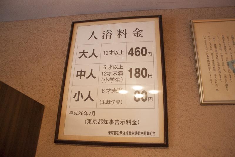戸越銀座温泉 料金