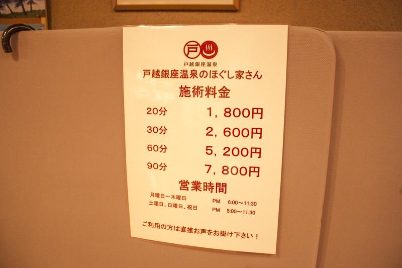 戸越銀座温泉 マッサージ