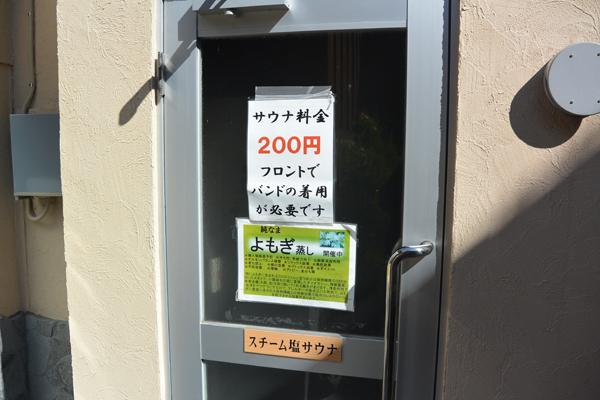 大黒湯スチームサウナ