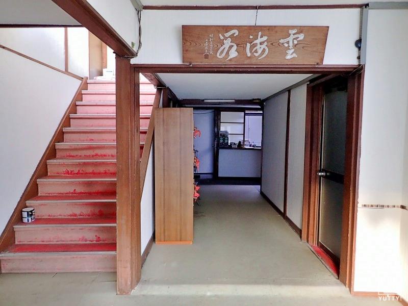 雲海閣 玄関の写真