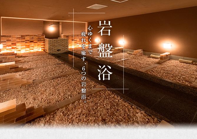 伊都の湯どころ岩盤浴の写真