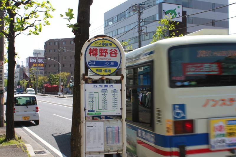 綱島温泉「綱島源泉湯けむりの庄」のバス停