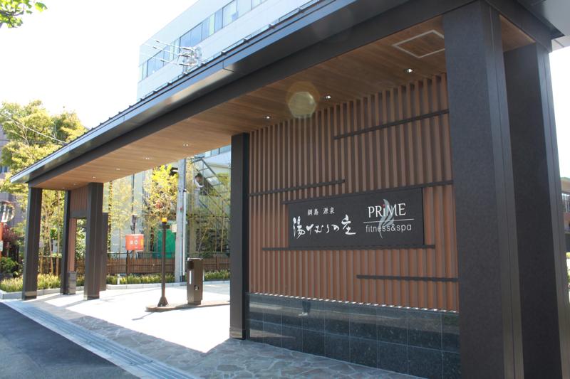 綱島温泉「綱島源泉湯けむりの庄」の入口の写真