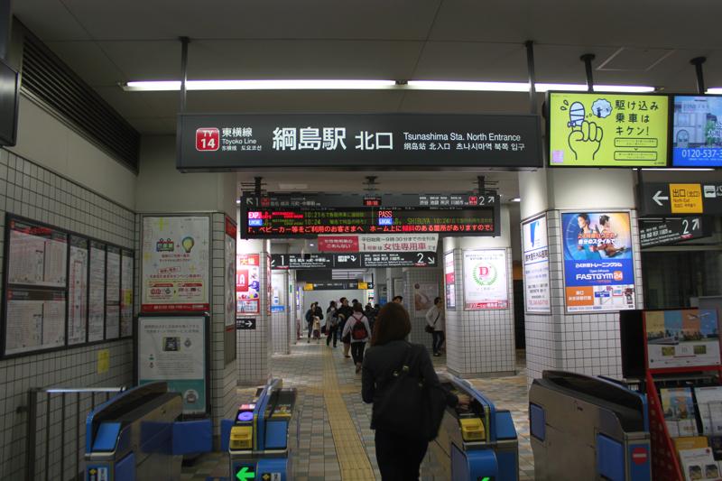 綱島温泉「綱島源泉湯けむりの庄」の東横線綱島駅の写真