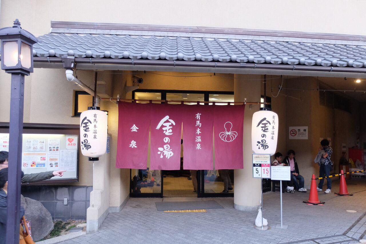有馬温泉金の湯の玄関の写真