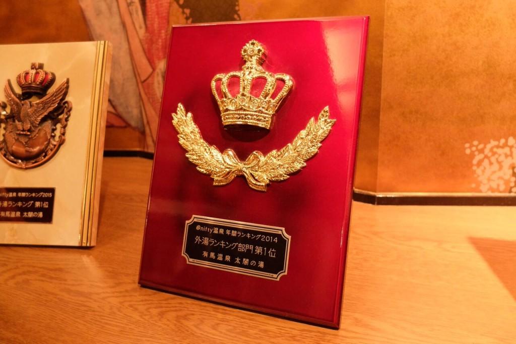 有馬温泉太閤の湯の表彰状の写真