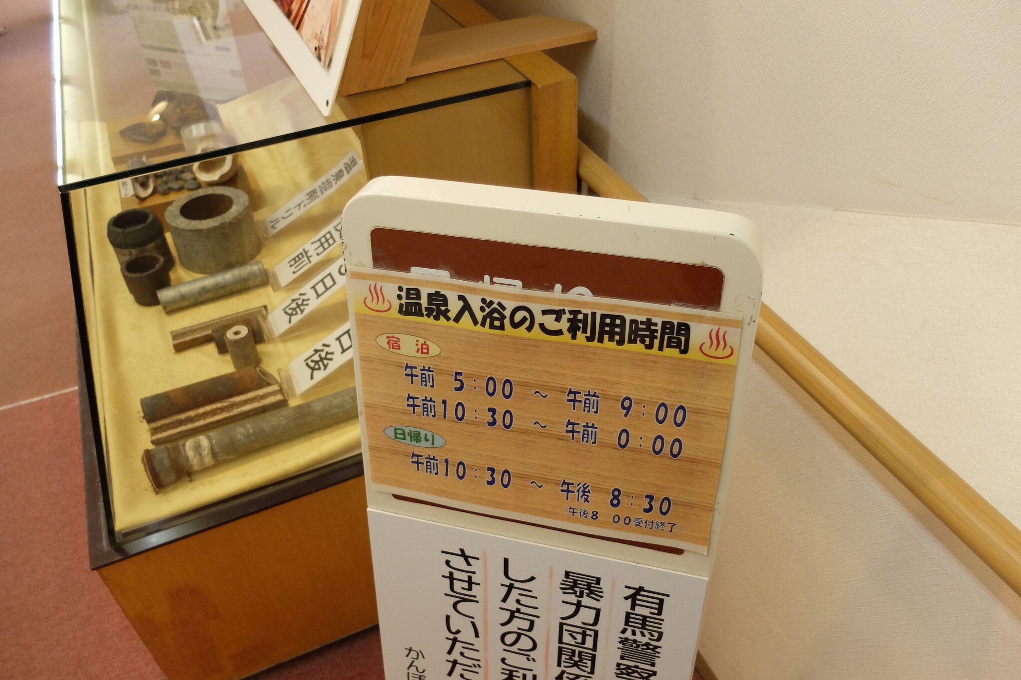 arima-onsen31