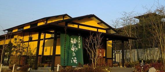 杉戸温泉「雅楽の湯」の外観の写真