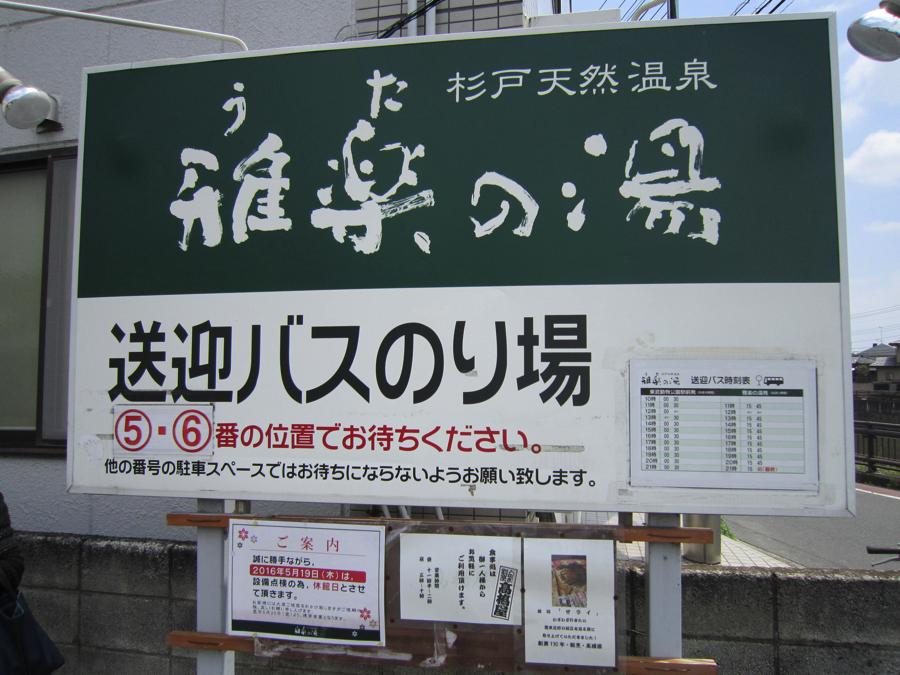 杉戸温泉「雅楽の湯」の送迎バス停車場の看板の写真