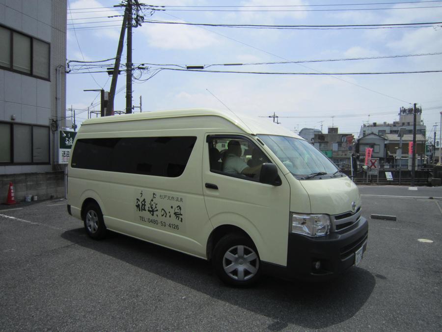 杉戸温泉「雅楽の湯」の送迎バスの写真