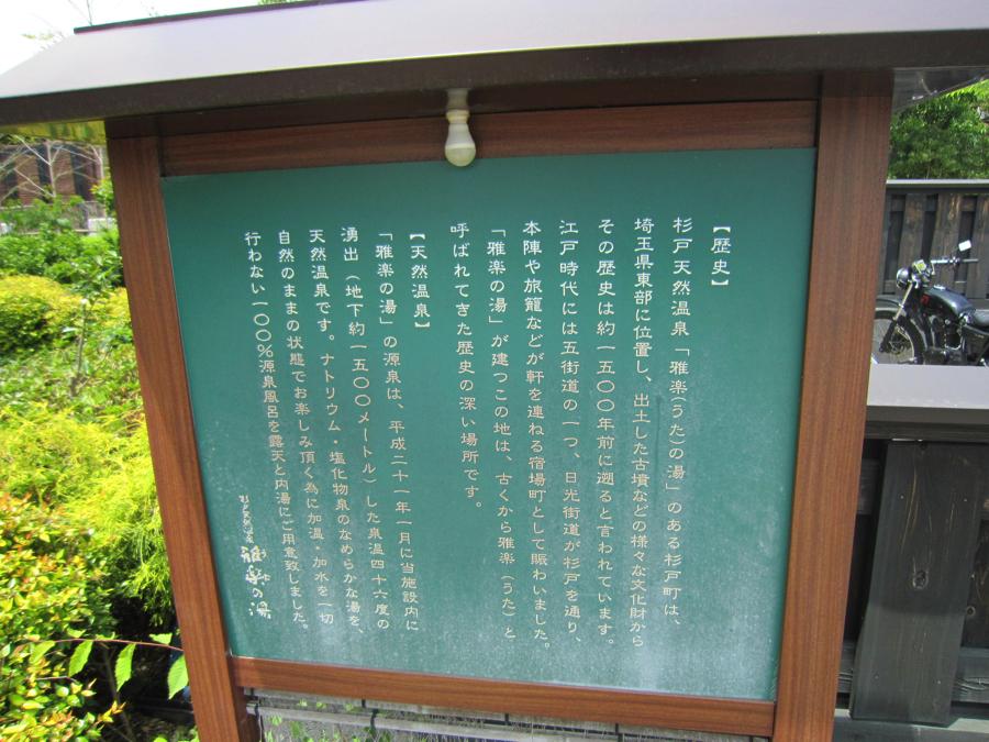 杉戸温泉の由来の写真