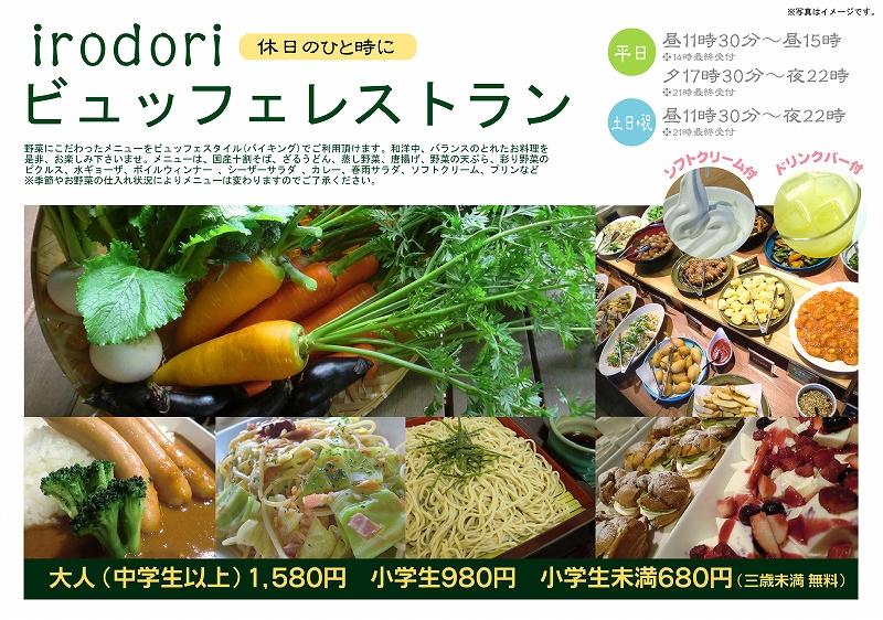 「雅楽の湯」のビュッフェ「irodori」について