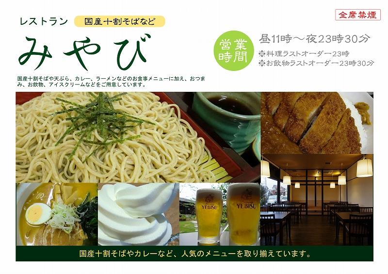 「雅楽の湯」の日本料理「みやび」について