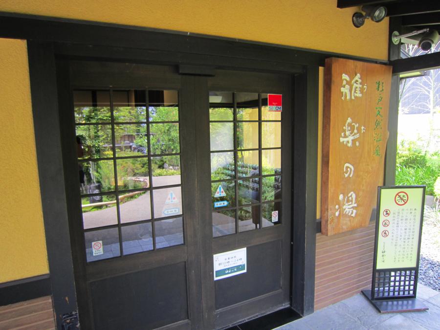 杉戸温泉「雅楽の湯」の玄関の写真